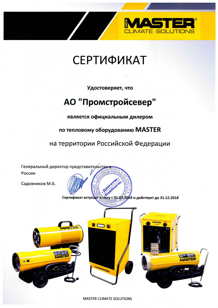 Сертификат ПСС.jpg